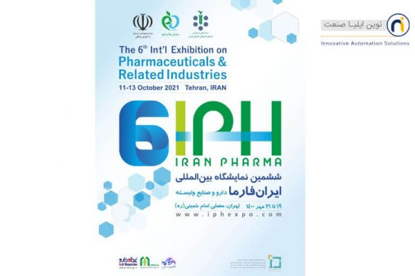 نمایشگاه بین المللی ایران فارما